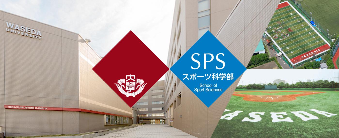 第28回学会大会 in 早稲田